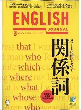 ENGLISH JOURNAL (イングリッシュジャーナル) 2021年 03月号 [雑誌]