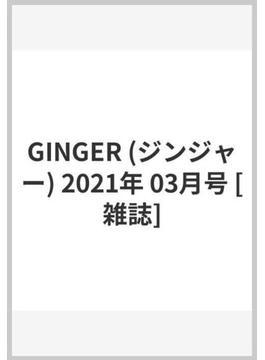 GINGER (ジンジャー) 2021年 03月号 [雑誌]