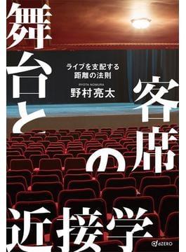 舞台と客席の近接学 ライブを支配する距離の法則