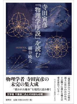 寺田寅彦『物理学序説』を読む