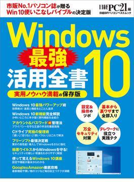 Windows10 最強活用全書
