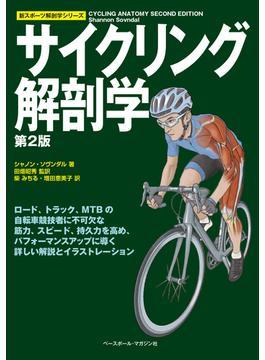 サイクリング解剖学 第2版