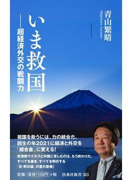 いま救国 超経済外交の戦闘力(扶桑社新書)