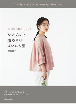 a sunny spotシンプルで着やすいまいにち服