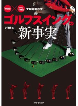 ゴルフスイングの新事実 「物理学」×「クラブの構造」で解き明かす
