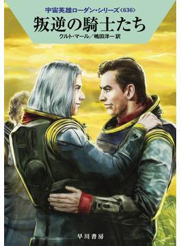 叛逆の騎士たち(ハヤカワ文庫 SF)