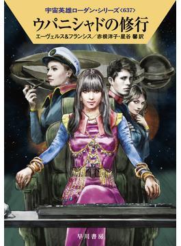 ウパニシャドの修行(ハヤカワ文庫 SF)