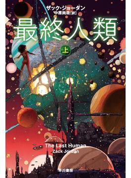 最終人類 上(ハヤカワ文庫 SF)