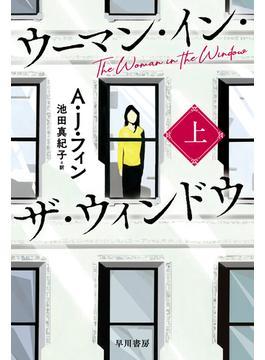 ウーマン・イン・ザ・ウィンドウ 上(ハヤカワ文庫 NV)