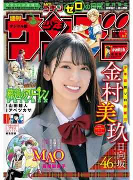 週刊少年サンデー 2021年7号(2021年1月13日発売)