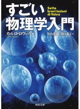 すごい物理学入門(河出文庫)