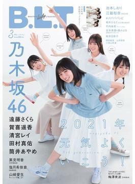【塩月希依音(NMB48)ポストカード付】 B.L.T.2021年3月号 [雑誌]