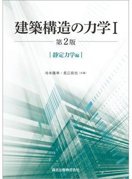建築構造の力学 第2版 1 静定力学編