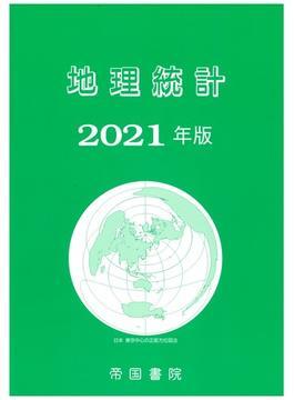 地理統計 2021年版