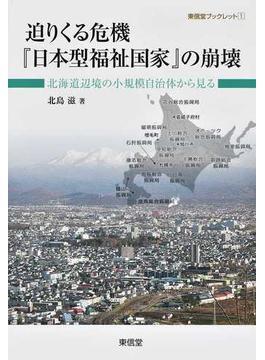 迫りくる危機『日本型福祉国家』の崩壊 北海道辺境の小規模自治体から見る