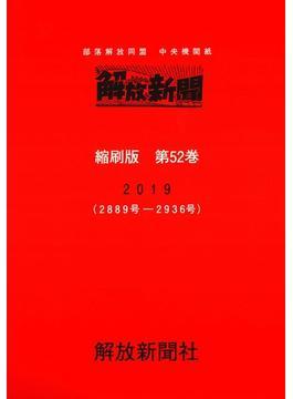 解放新聞 縮刷版 第52巻 部落解放同盟 中央機関紙 2019