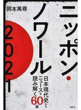 ニッポン・ノワール2021 日本現代史からニュースを読み解く60篇