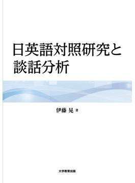 日英語対照研究と談話分析