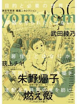 yom yom vol.66(2021年2月号)(yomyom)