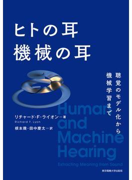 ヒトの耳機械の耳 聴覚のモデル化から機械学習まで