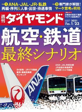 週刊ダイヤモンド 21年1月23日号(週刊ダイヤモンド)