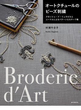 オートクチュールのビーズ刺繡 クロッシェ・ド・リュネビルとニードルによるパターン&モチーフ集