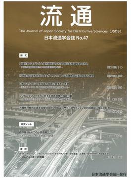 流通 日本流通学会誌 No.47