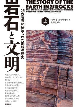 岩石と文明 25の岩石に秘められた地球の歴史 上