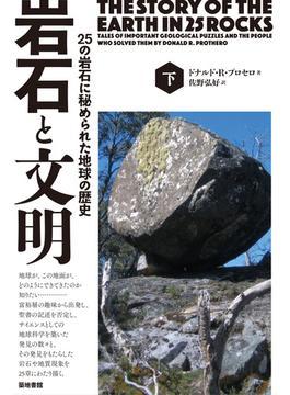 岩石と文明 下 25の岩石に秘められた地球の歴史