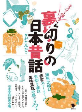 ツッコミ読み!裏切りの日本昔話