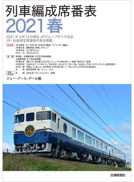 列車編成席番表 2021春