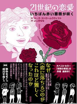 21世紀の恋愛 いちばん赤い薔薇が咲く