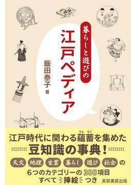 暮らしと遊びの江戸ペディア