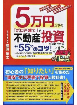 """5万円以下の「ボロ戸建て」で不動産投資を成功させる""""55""""のコツ! 少額現金!空室知らず!物件豊富な地方! 初心者からの質問に「ボロ物件専門大家」がズバッ!と答えます"""