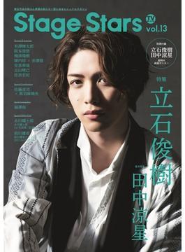 TVガイドStage Stars vol.13(TOKYO NEWS MOOK)