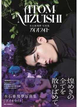 水石亜飛夢写真集「アイオライト」(TOKYO NEWS MOOK)