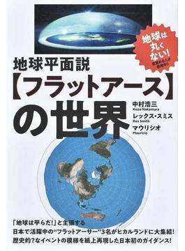 地球平面説〈フラットアース〉の世界