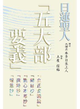 日蓮聖人「五大部要義」