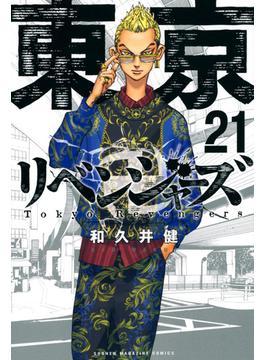 東京卍リベンジャーズ 21 (週刊少年マガジン)