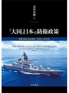 「大国」日本の防衛政策 防衛大綱に至る過程1968〜1976年