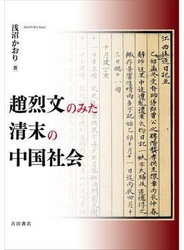 趙烈文のみた清末の中国社会