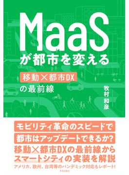 MaaSが都市を変える 移動×都市DXの最前線