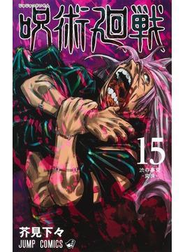 呪術廻戦 15 (ジャンプコミックス)(ジャンプコミックス)
