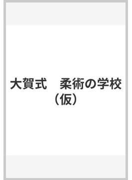 大賀式 柔術の学校(仮)