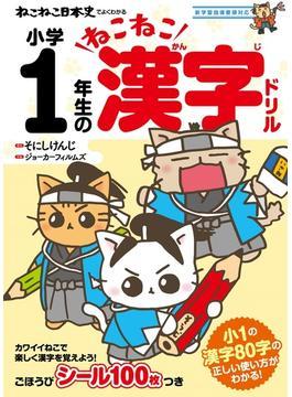 ねこねこ日本史でよくわかる小学1年生のねこねこ漢字ドリル