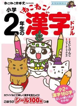 ねこねこ日本史でよくわかる小学2年生のねこねこ漢字ドリル