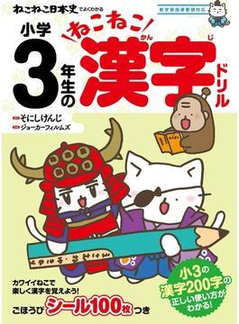 ねこねこ日本史でよくわかる小学3年生のねこねこ漢字ドリル