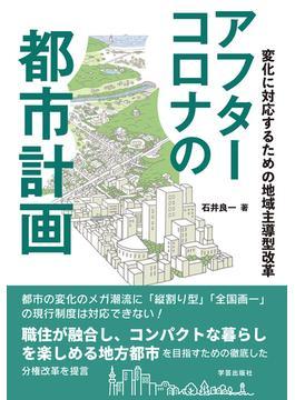 アフターコロナの都市計画 変化に対応するための地域主導型改革