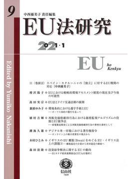 EU法研究 第9号(2021/1)