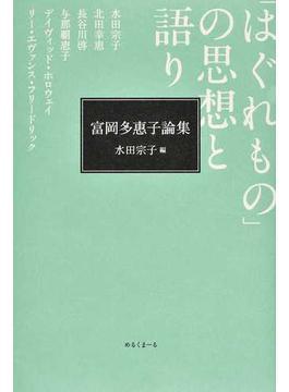 富岡多惠子論集「はぐれもの」の思想と語り